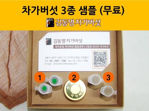 차가버섯3종 샘플_김동명차가버섯.jpg