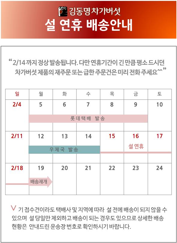 설 배송 공지_김동명차가버섯.png