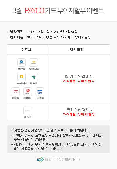 PAYCO_event_01.jpg