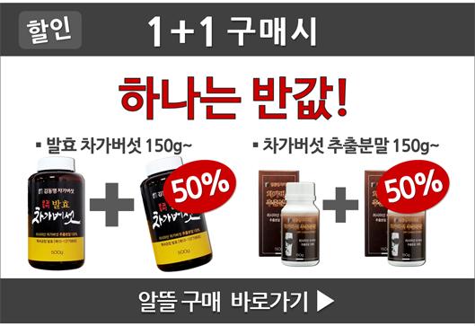 김동명차가버섯_1+1구매시 하나는 반값 _메인.png