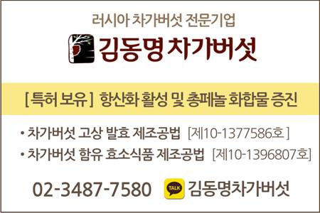 김동명차가버섯_네임택.jpg