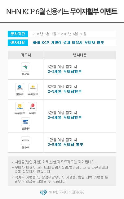 김동명차가버섯_2019년 06월 카드사 무이자 할부 안내_NHN KCP_event_01.jpg