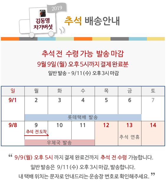 김동명 차가버섯_2019 추석 배송일정 안내_.png